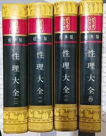 性理大全(全四册)