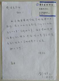 南京艺术学院院长,艺术史教授,博士生导师,《美术与设计》主编刘伟冬致中国当代著名美术史论家邓福星信札及名片