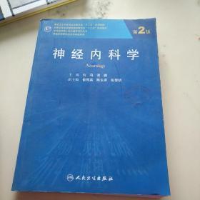 神经内科学(第2版,研究生)