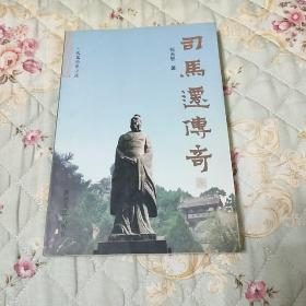 历史小说  司马迁传奇