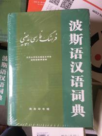 波斯语汉语词典