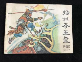 兴唐传连环画 兴唐传二十六 扬州夺玉玺 84年一版一印