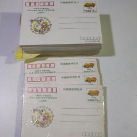 1995年中国邮政贺年(有奖)明信片获奖纪念(乙亥年)一套5枚