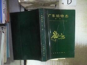 广东植物志 第一卷 。、