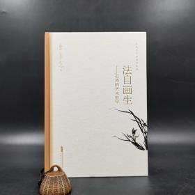 【好书不漏】独家| 朱良志先生签名钤印《法自画生:石涛的艺术哲学》毛边本(朱良志艺术哲学文存,精装一版一印)