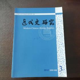 近代史研究2012.3