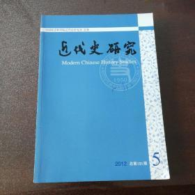 近代史研究2012.5