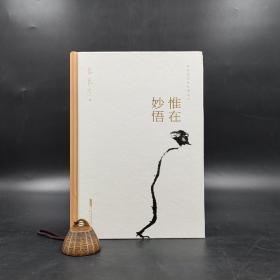 【好书不漏】 独家| 朱良志先生签名钤印《惟在妙悟》毛边本(朱良志艺术哲学文存,精装一版一印)