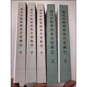现代中医奇效良方宝典(上下册全五本)