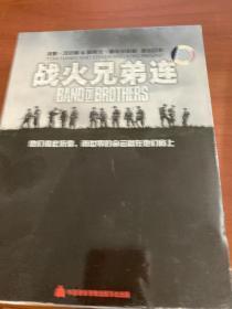 战火兄弟连DVD