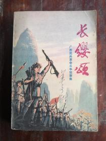 长缨颂 广西民兵革命斗争故事集 77年1版1印  包邮挂刷
