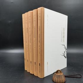 【好书不漏】朱良志先生五册签名五册钤印毛边本《朱良志艺术哲学文存》套装(《惟在妙悟》+《中国艺术的生命精神》+《扁舟一叶》+《画者东西影》+《法自画生》)(精装一版一印)