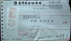 台湾银行封专辑:台湾邮政用品、信封、台湾省合作金库合库中坜,贴中坜邮资签条