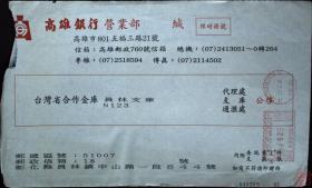 台湾银行封专辑:台湾邮政用品、信封、台湾省高雄银行营业部,销高雄邮资机戳
