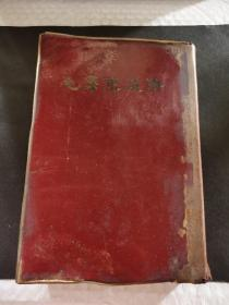 文革红宝书-----32开《毛泽东选集》一卷本!(内有1张毛像,1966年上海初版一印,竖版繁体,人民出版社)先见描述!
