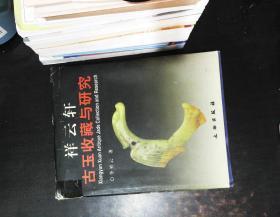 祥云轩古玉收藏与研究 【馆藏有章 作者签赠 书衣破损胶粘痕迹】