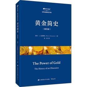 黄金简史(第四版)