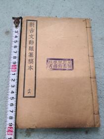 新古文辞类纂稿本