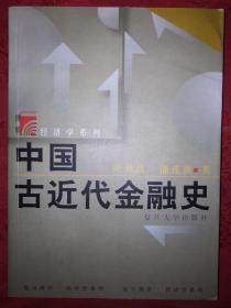 稀少资源丨中国古近代金融史(仅印5100册)16开430页大厚本!