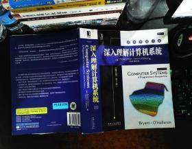深入理解计算机系统 (英文版.第2版)
