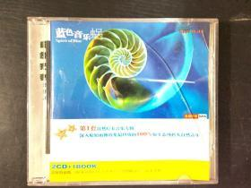 蓝色音乐蜗 CD