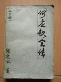 何应钦全传上册(缺封面)