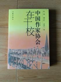 中国作家协会在干校