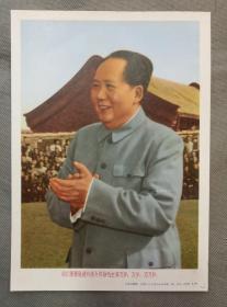 文革宣传画:我们最最敬爱的伟大领袖毛主席万岁万岁万万岁(上海人民美术出版社)