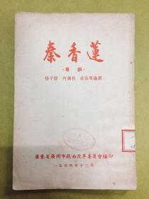 1954年【秦香莲】粤剧