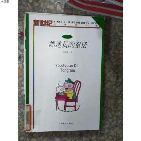 特价~特价!邮递员的童话:新世纪小学生文库9787532054664恰佩克