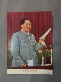 宣传画:中国人民的伟大领袖毛泽东主席(上海人民美术出版社)