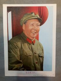 文革宣传画:毛主席万岁
