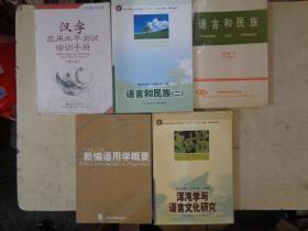 《语言和民族(一、二)》《新编语用学概要》《汉字应用水平培训手册》《混沌学与语言文化研究》【5册合售】