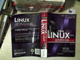 鸟哥的Linux私房菜:—服务器架设篇(第三版) .