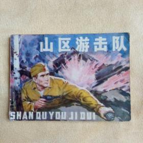 连环画: 山区游击队