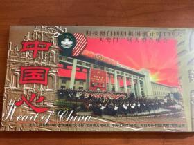 中国心 迎接澳门回归祖国倒计时100天天安门广场大型音乐会 未开封