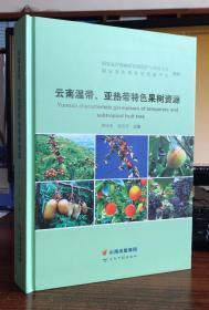 云南温带,亚热带特色果树资源