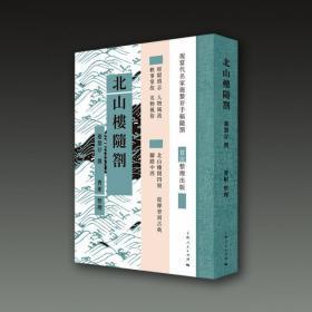 北山楼随劄(32开精装 全一册)