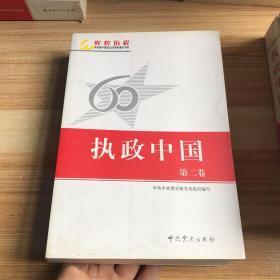 执政中国(全5卷)