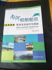 内河船舶船员基本安全知识与技能