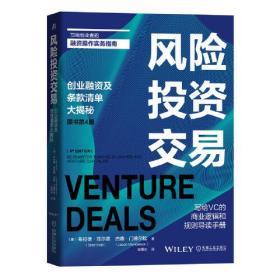 风险投资交易(原书第4版)写给创业者的融资操作实务指南.写给VC的商业逻辑和规则导读手册