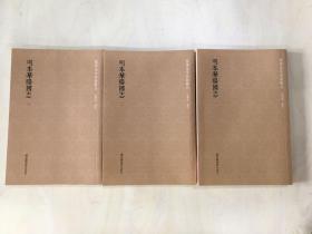 明本华阳国志(三册全)/国学基本典籍丛刊