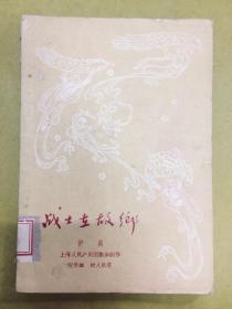 1958年1版1印【战士在故乡】泸剧----印量仅3000册
