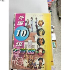 外国10位女首脑传