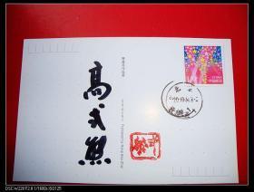 中国著名书法家、金石篆刻家.高式熊亲笔签名盖印