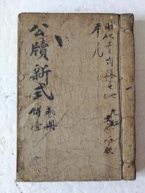 民國手抄舊書公牘新式絕版罕見稀少!