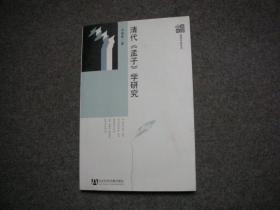 清代《孟子》学研究 【著者签赠本】