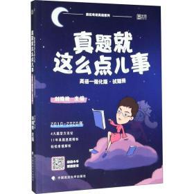 特价现货! 真题就这么点儿事(英语一 强化版)刘晓艳9787562095279中国政法大学出版社