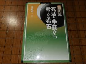 【日本原版围棋书】死活和手筋开始考虑的布局
