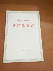 共产党宣言 1964年九月第六版,1971年12月四川第三次印刷。